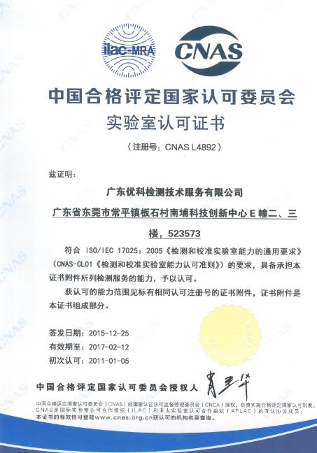 广东优科检测CNAS认可证书