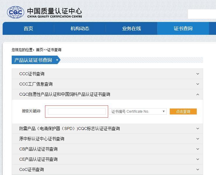 CQC认证证书如何查询?