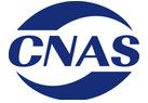 CNAS认证是什么意思