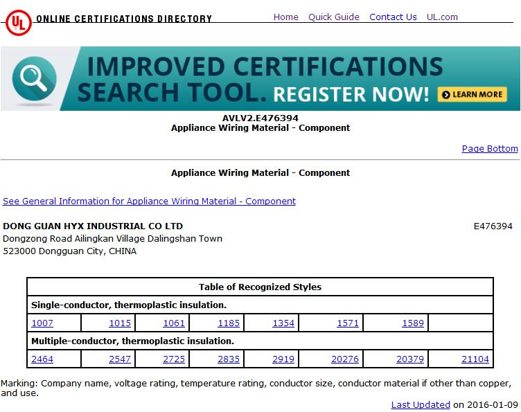 UL证书查询教程