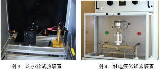 图3为灼热丝试验装置 图4为耐电痕化试验装置