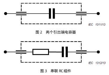 电容器的连接方式