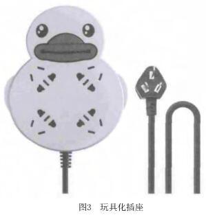 玩具化插座