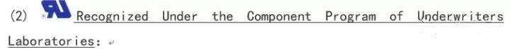 UL承认(The Recognized Component Program of UL)与UL认证(UL Listed)是不同的
