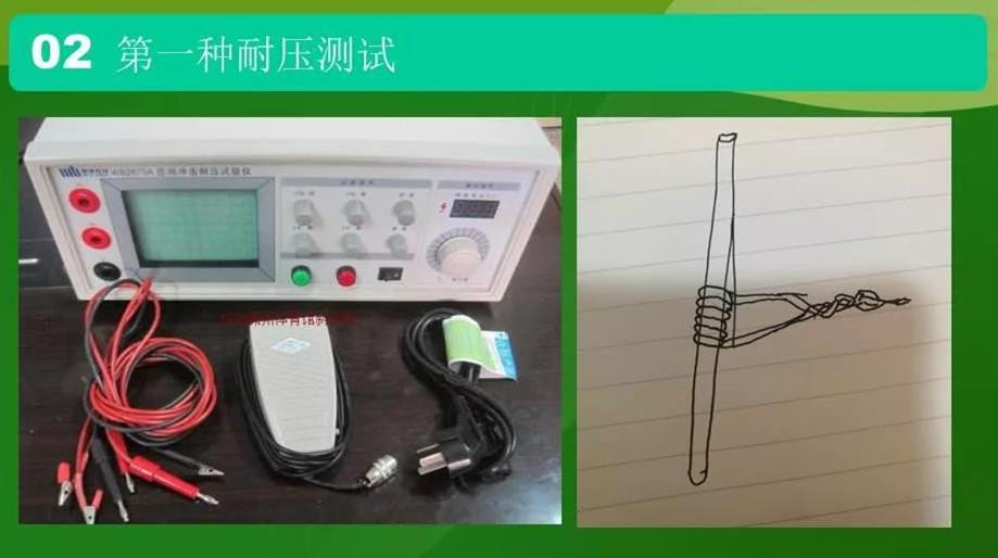UL 758标准中描述的第一种耐压实验方法