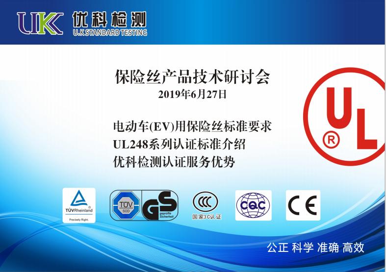 保险丝产品技术研讨会