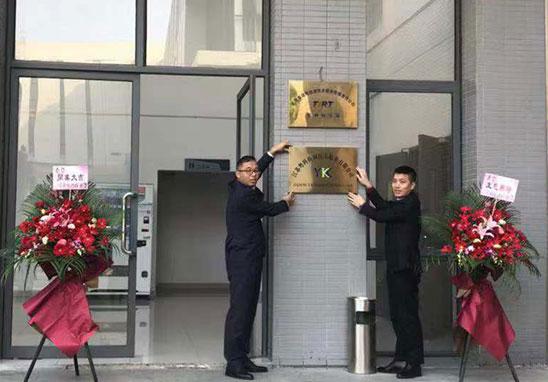 UK苏州分公司-江苏粤科检测技术服务有限公司于2019年9月20日正式成立
