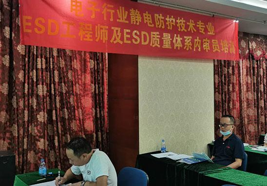 ESD工程师及ESD质量体系内审员培训