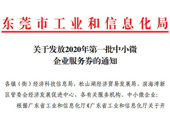 好消息!2020年东莞市第一批中小微企业服务券即将发放