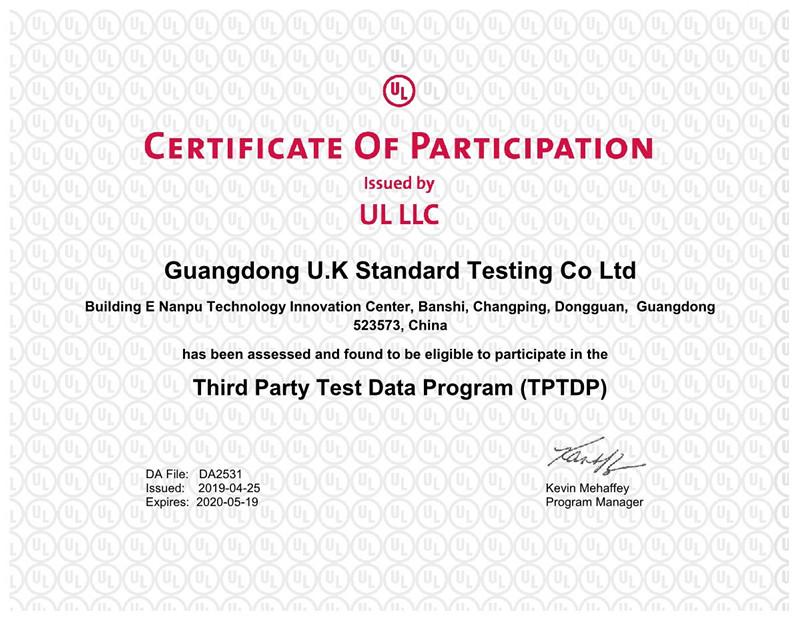 整机设备UL认证资质