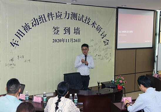 UL美华资深高级项目工程师周泉力先生讲解UL1449A标准