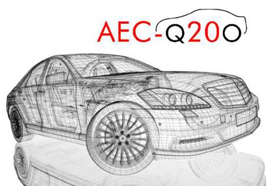 AEC-Q200认证
