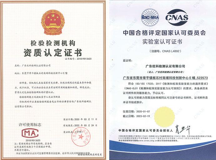 AEC-Q200认证检测资质